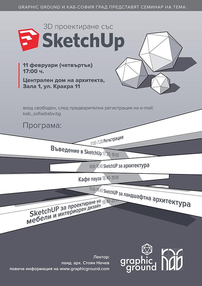 """Постер на семинара """"3D проектиране със SketchUp"""""""