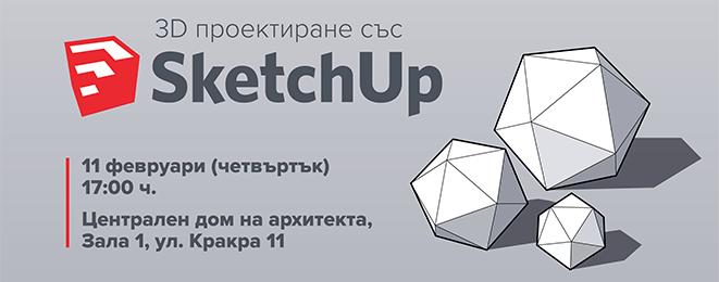 """Семинар """"3D проектиране със SketchUp"""""""