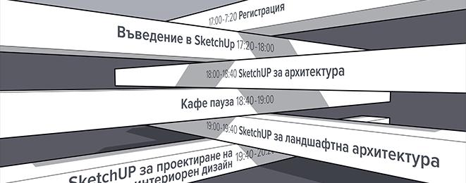 """Местата за семинара """"3D проектиране със SketchUp"""" са запълнени"""