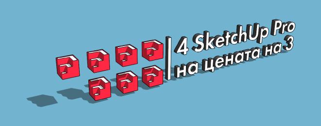 4 SketchUp Pro лиценза на цената на 3