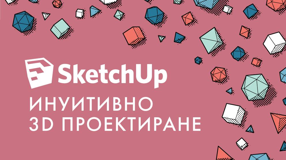 """Безплатен семинар """"SketchUP – интуитивно 3D проектиране"""""""
