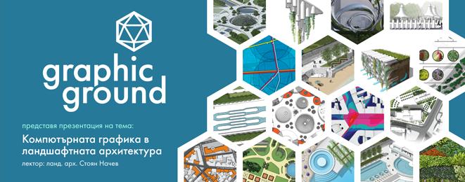Презентация: Компютърната графика в ландшафтната архитектура